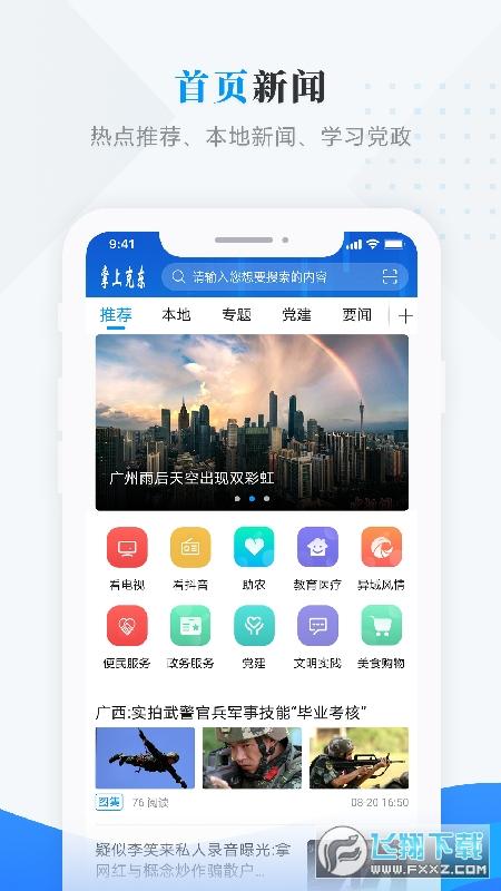 掌上克东官方app1.2免费版截图2