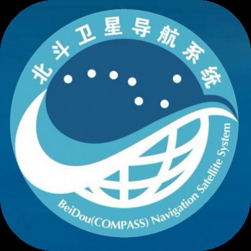 北斗卫星地图2020高清版v1.0.3手机版