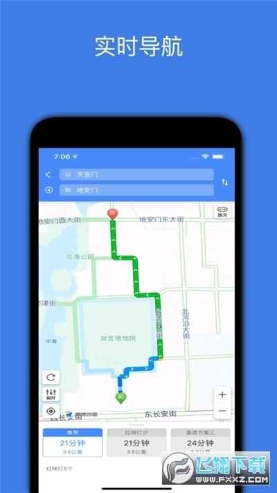 北斗卫星地图2020高清版v1.0.3手机版截图0