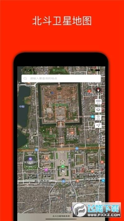 北斗卫星地图2020高清版v1.0.3手机版截图2