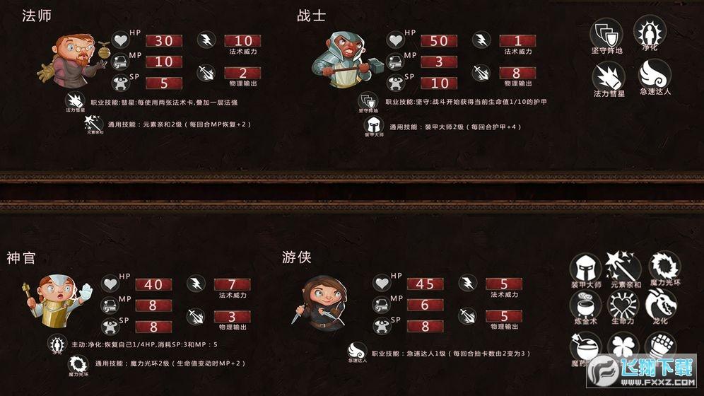 地牢骑士卡牌冒险v1.00.64官方版截图1