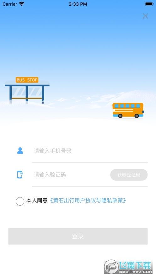 黄石出行手机扫码乘车app1.0.0安卓版截图0