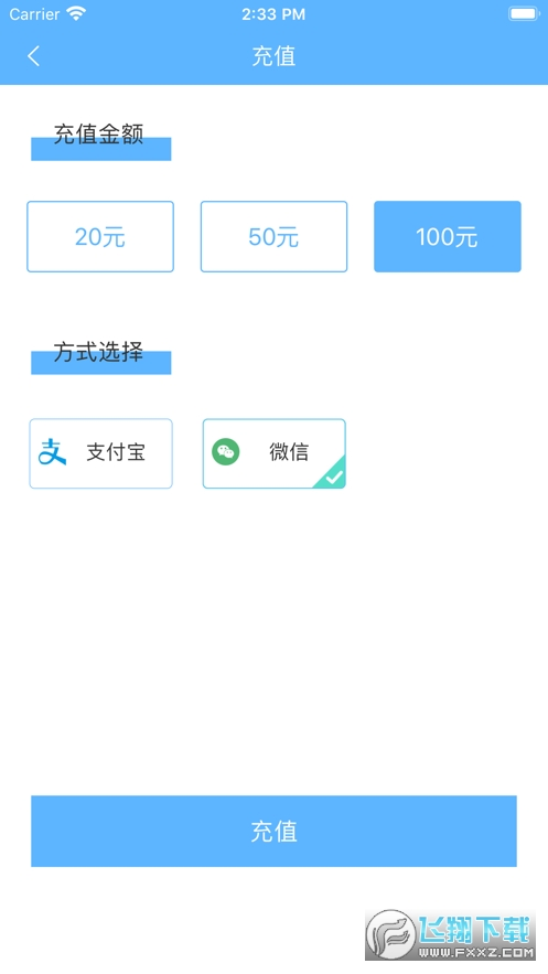黄石出行手机扫码乘车app1.0.0安卓版截图1