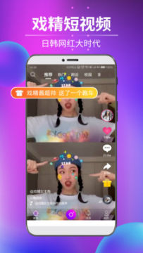 戏精短视频app官方版