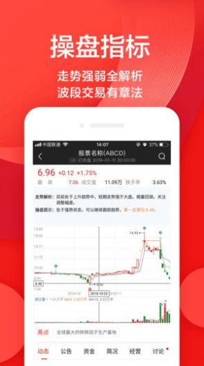 2020海豚股票app3.1.6官网版截图0