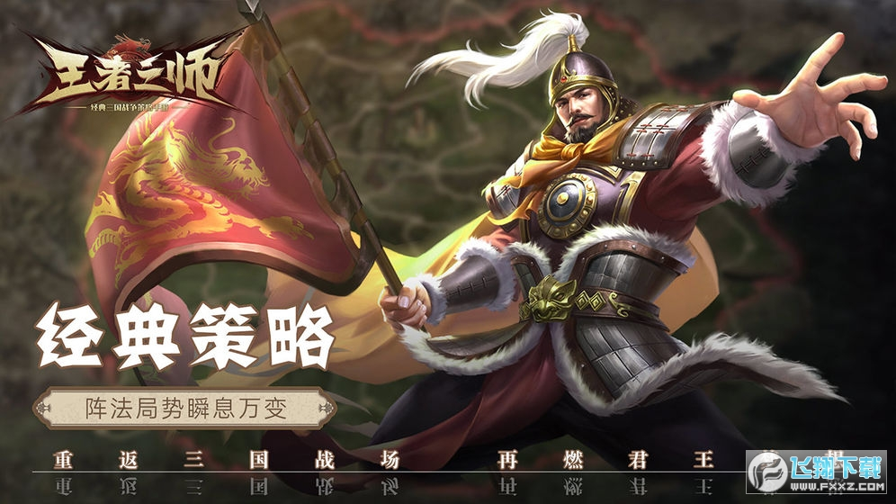 王者之师官方版v1.4.380公测版截图0