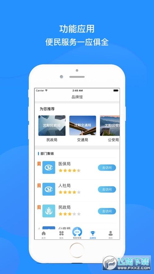 盛京好办事苹果版1.0官方版截图0