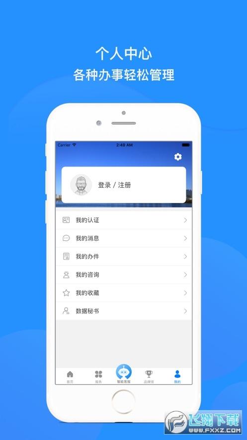 盛京好办事苹果版1.0官方版截图1
