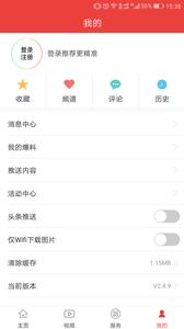 2020杭州通官方appv3.1.4最新版截图2