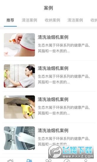 宜悦之家appv0.0.9安卓版截图0