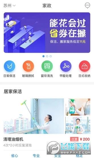 宜悦之家appv0.0.9安卓版截图2