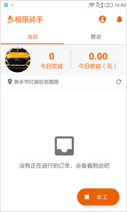 极限骑手appv1.0 安卓版截图1