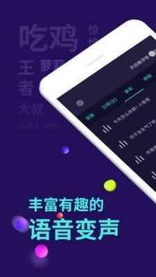 百变变声器app3.0.3免费版截图0