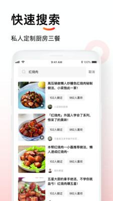 懒人菜谱助手app1.0.0手机版截图0