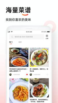 懒人菜谱助手app1.0.0手机版截图1