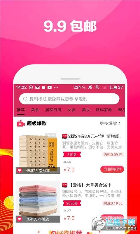 花生狗优惠券app