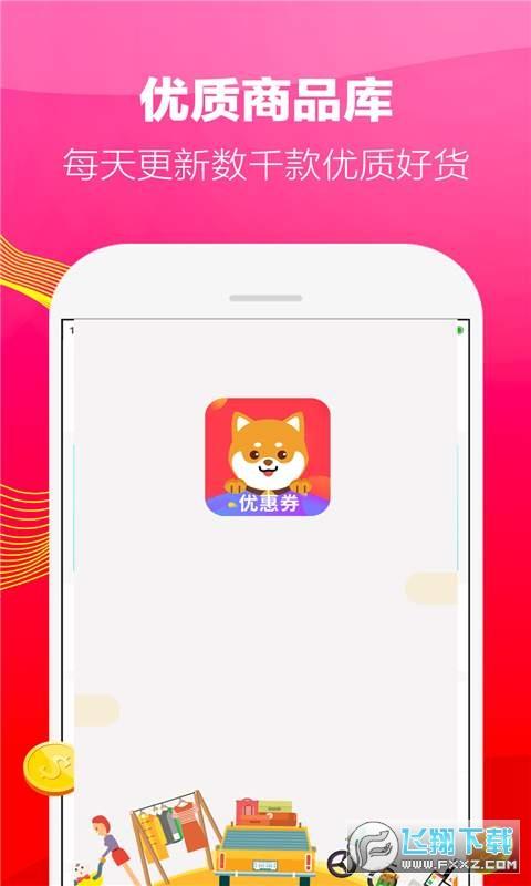 花生狗优惠券appv1.0安卓版截图2