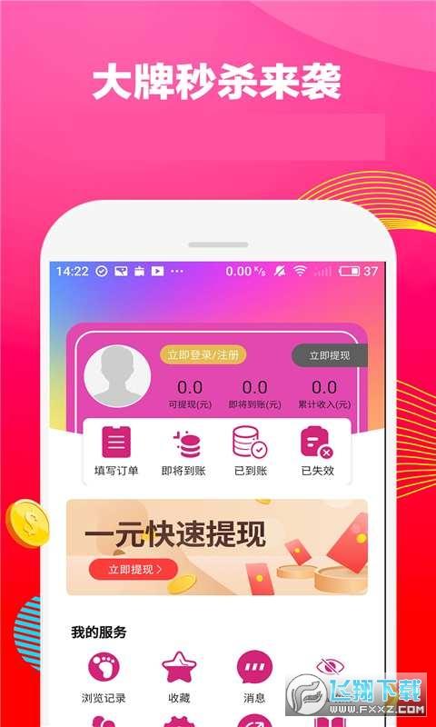 花生狗优惠券appv1.0安卓版截图3