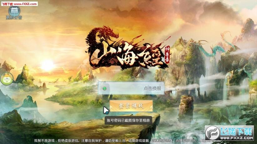 山海经神兽录iOS签名包v1.0最新版截图2
