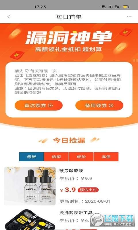 淘者联盟app官方版