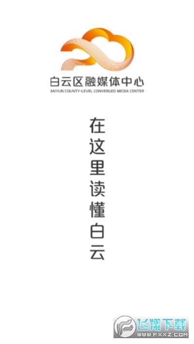 广州白云融媒体客户端1.0.0安卓版截图0
