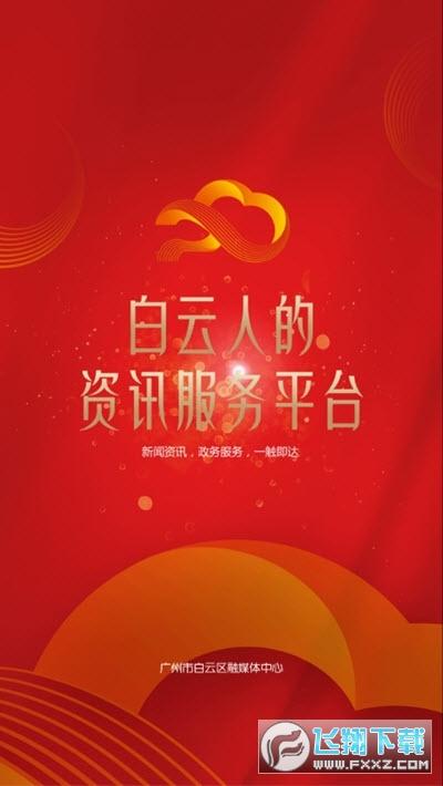 广州白云融媒体客户端1.0.0安卓版截图1