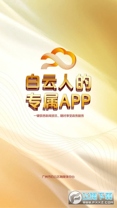 广州白云融媒体客户端1.0.0安卓版截图2