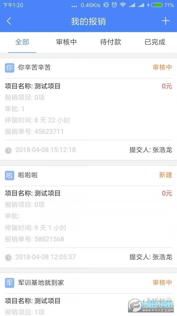 江干智慧办公app安卓版1.0.1最新版截图1