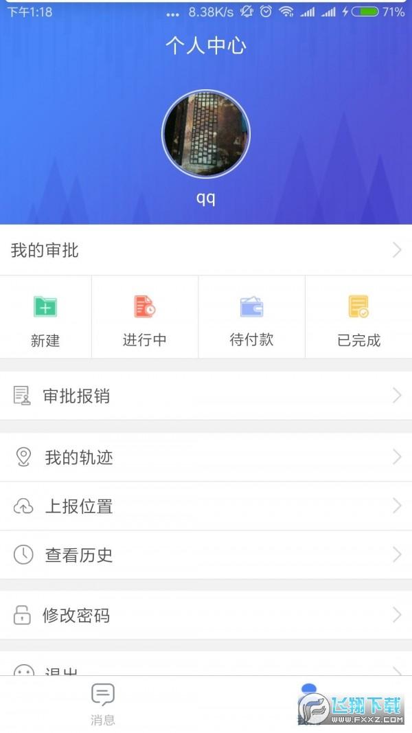 江干智慧办公app安卓版1.0.1最新版截图2