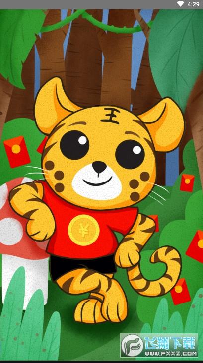 小小老虎赚钱小游戏1.4红包版截图0
