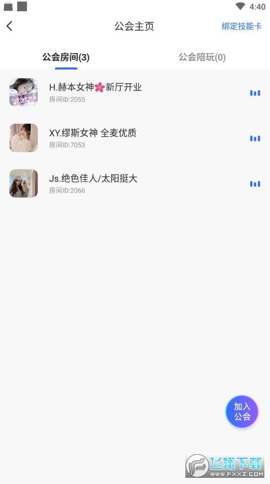 77爱玩平台app官方版1.6.01最新版截图0