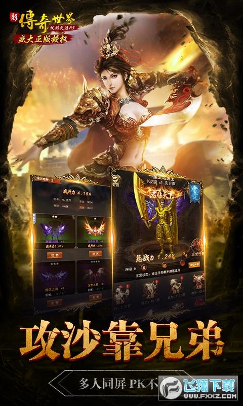 传奇世界之仗剑天涯超V版1.0.0新服截图0