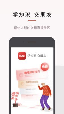 红松app