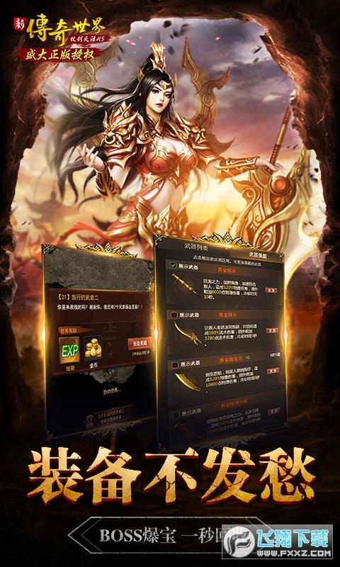 传奇世界之仗剑天涯超V版1.0.0新服截图2