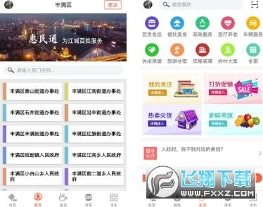 吉林民政惠民通app手机版6.2.10.1安卓版截图1