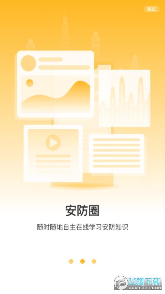 温州智安官方app1.21截图1