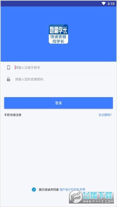 题霸学长appv1.27 官方安卓版截图1