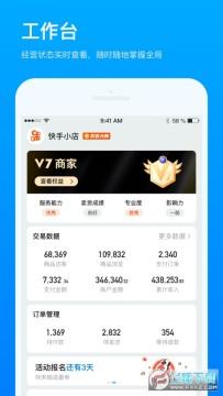 快手小店商家版app