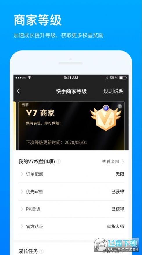 快手小店商家端v1.3.10.11官方版截图0