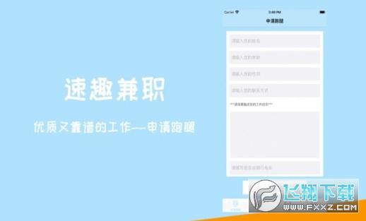 速趣兼职赚钱appv1.0 安卓版截图2