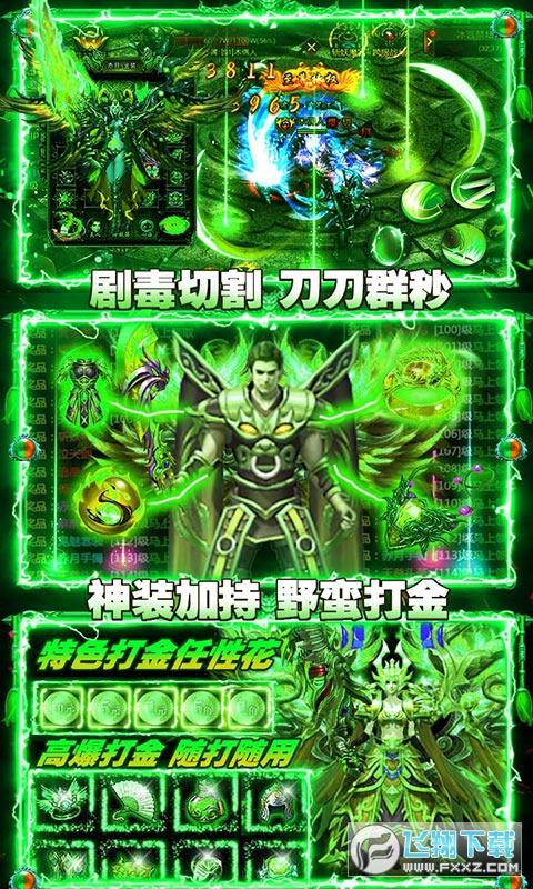 魔龙诀全屏爆宝1.0打金版截图3