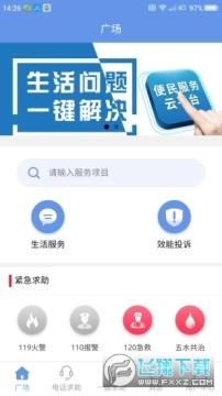 一键生活服务最新app