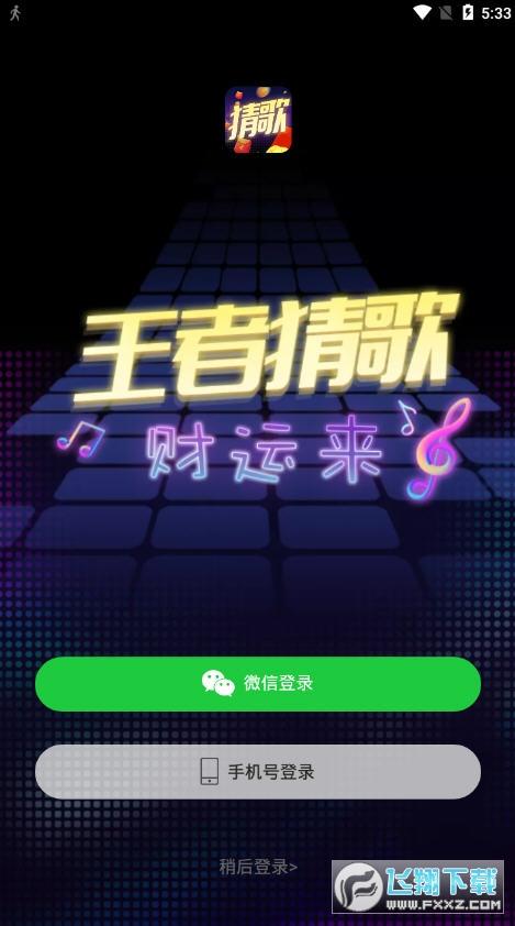 王者猜歌赚钱邀请码1.0.6抽奖版截图0