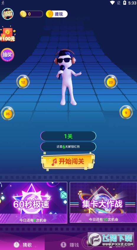 王者猜歌赚钱邀请码1.0.6抽奖版截图1