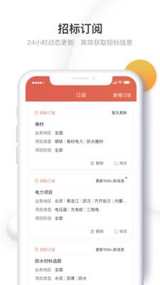 千里马招标网appv2.0.2安卓版截图0