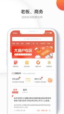 千里马招标网appv2.0.2安卓版截图1