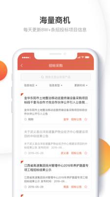 千里马招标网appv2.0.2安卓版截图2