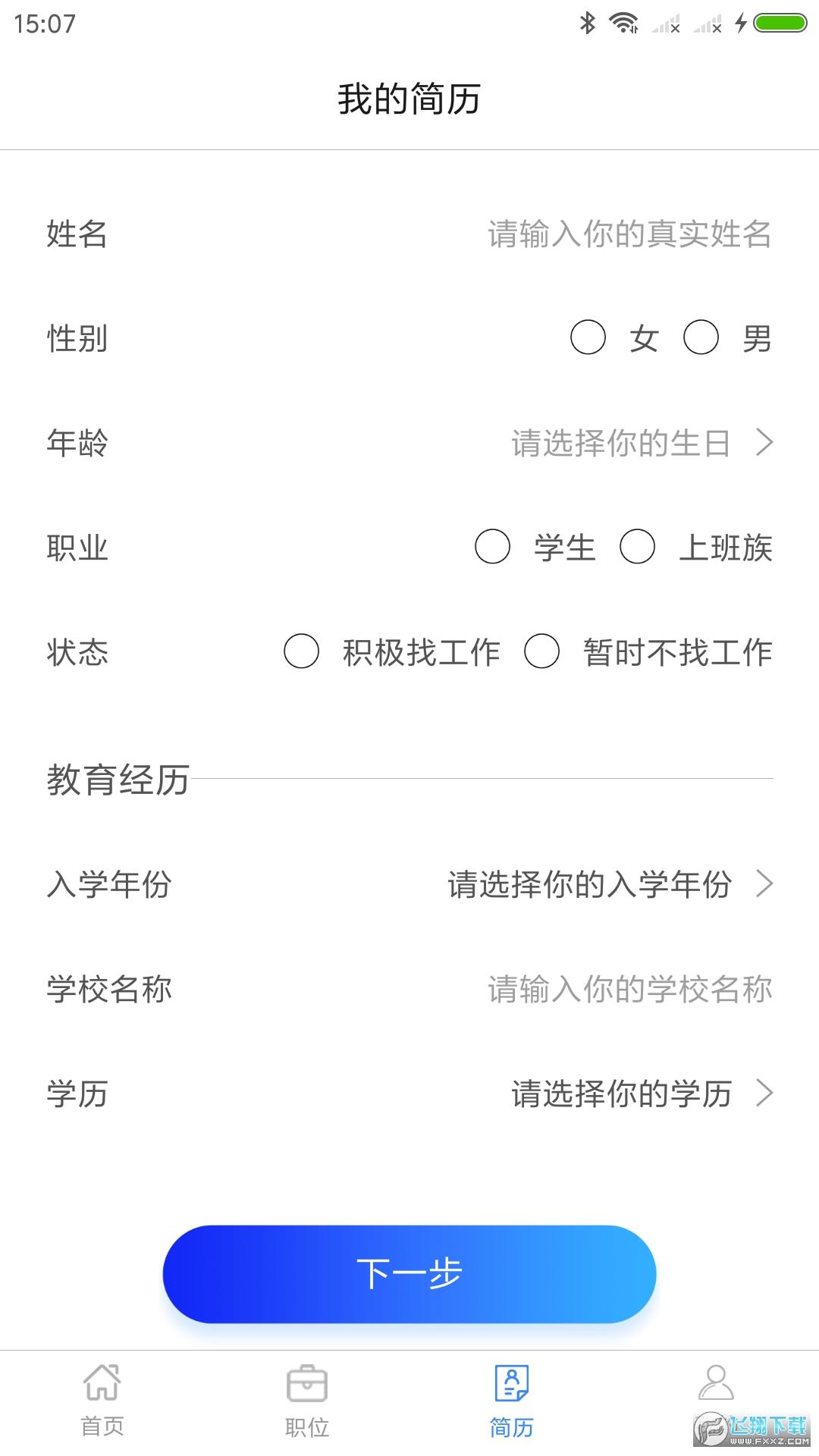 有个兼职手机app1.0.2最新版截图0