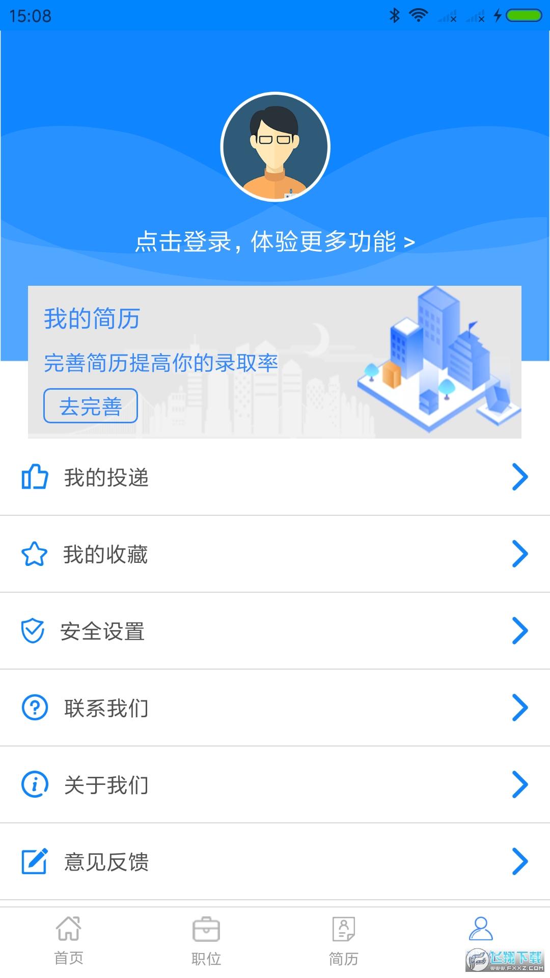有个兼职手机app1.0.2最新版截图2