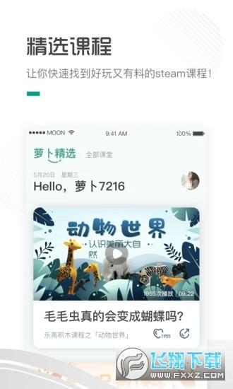 哈喽萝卜双师科创app下载v1.2.6安卓版截图3